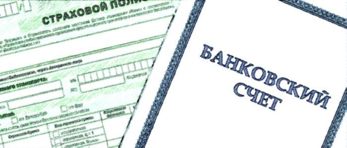 каско, осаго, страховка, банк, счет в банке
