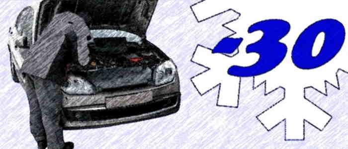 запуск в мороз, запуск холодного двигателя, как завести холодный двигатель, завести в мороз, запуск двигателя в мороз