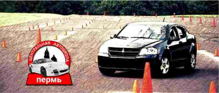 автошкола перми, пермь автошкола, обучение водителей перми, центральная автошкола перми